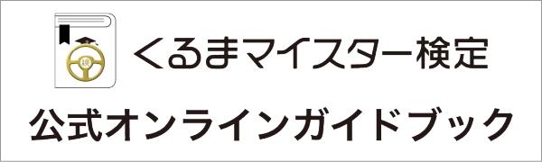 くるまマイスター検定 公式オンラインガイドブック