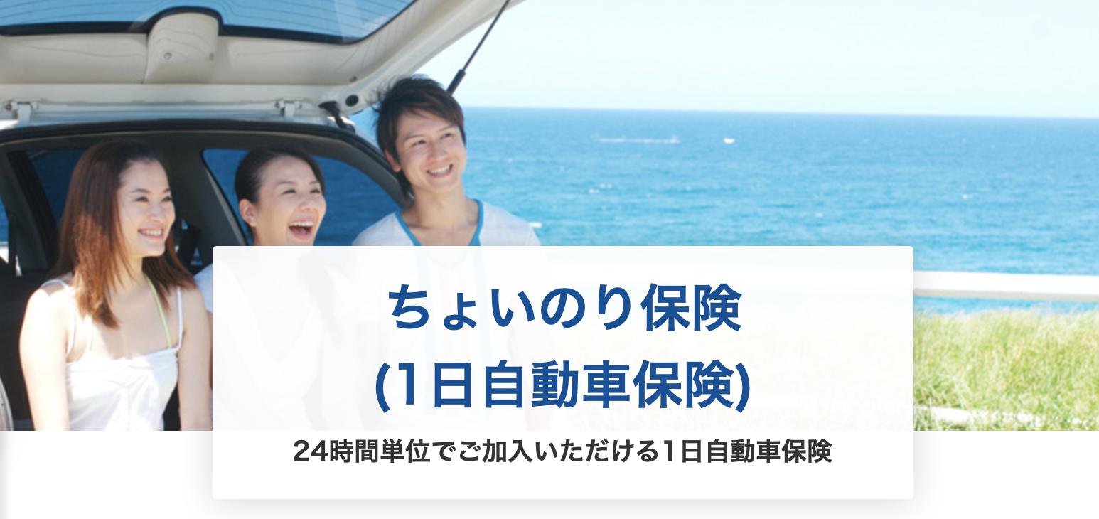 東京海上日動「ちょいのり保険」