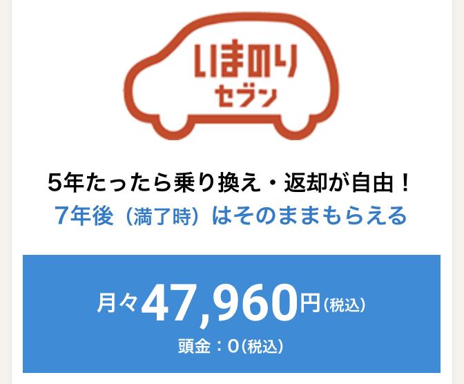 4位 オリックスカーリース:4万7,960円