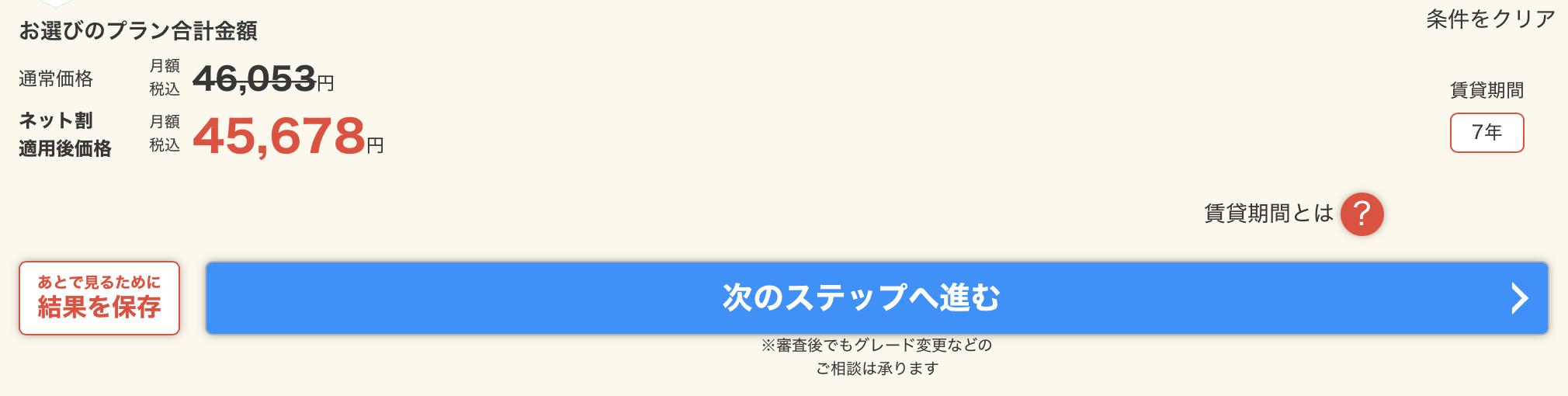2位 定額カルモくん:4万5,678円