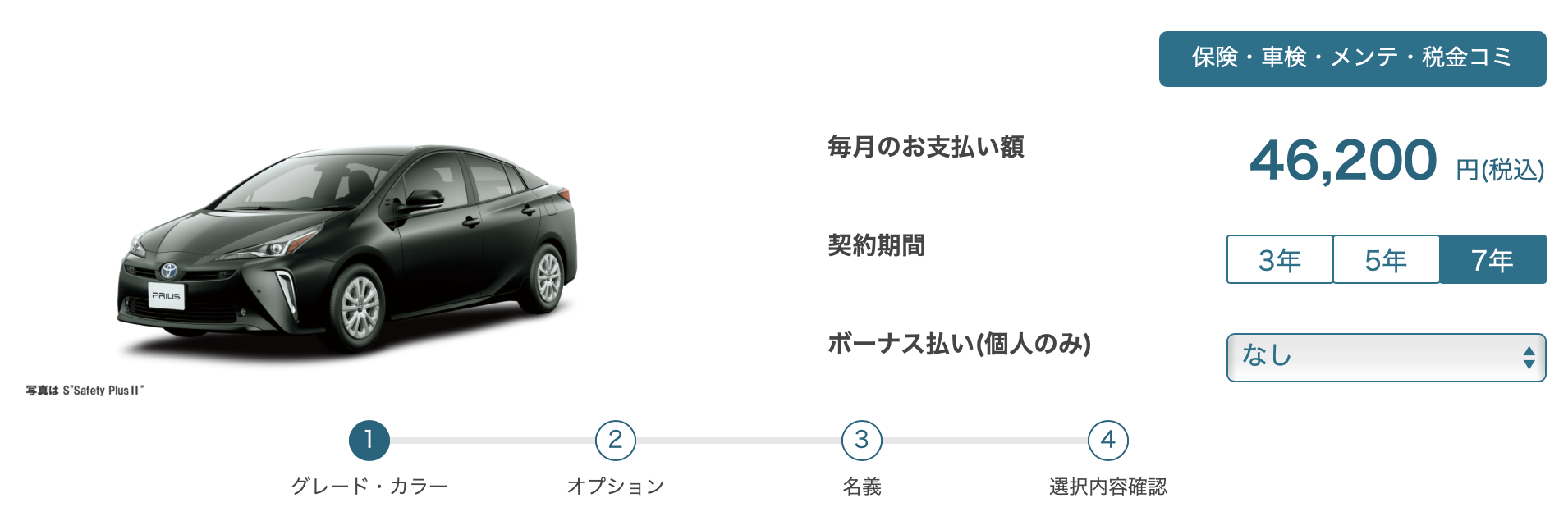 3位 KINTO:4万6,200円