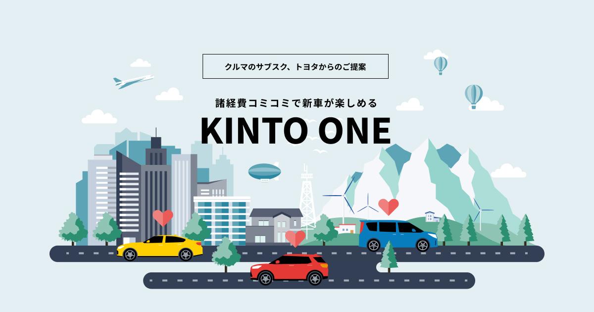 4位:KINTO